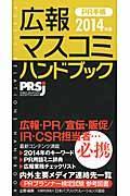 PR手帳 2014 / 広報・マスコミハンドブック