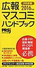 PR手帳 2016 / 広報・マスコミハンドブック