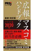 広報・マスコミハンドブックPR手帳 2020年版