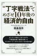 """""""丁字戦法""""でめざせ10年後の経済的自由"""
