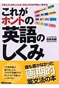 これがホントの英語のしくみ / 日本人の、日本人による日本人のための、新しい英文法