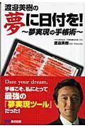 渡邉美樹の夢に日付を! / 夢実現の手帳術