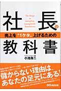 """社長の教科書 / 売上を""""1ケタ""""上げるための"""