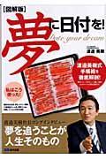 〈図解版〉夢に日付を! / 渡邉美樹式手帳術を徹底解剖!