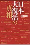 日本大復活の真相