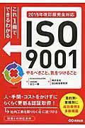 ISO9001 / やるべきこと、気をつけること