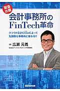 会計事務所のFinTech革命 / クラウド会計Crewによって先駆的な事務所に変わる!!