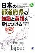日本の都道府県の知識と英語を身につける / 日本の世界遺産・宗教について、日本の都道府県について英語で説明する
