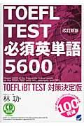 TOEFL TEST必須英単語5600