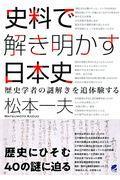 史料で解き明かす日本史