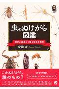 虫のぬけがら図鑑 / 脱皮と成長から見る昆虫の世界