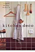 Kitchen deco / 自分でつくる「快適道具」のレシピ
