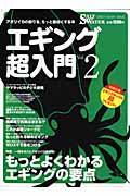 エギング超入門 vol.2 / アオリイカの釣りを、もっと面白くする本