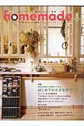Homemade vol.3 / 自分でつくる、気持ちのいい部屋