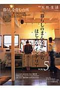 「暮らしのまんなか」からはじめるインテリア vol.5