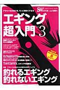 エギング超入門 vol.3 / アオリイカの釣りを、もっと面白くする本