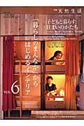 「暮らしのまんなか」からはじめるインテリア vol.6