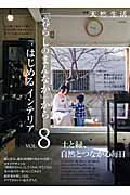 「暮らしのまんなか」からはじめるインテリア vol.8