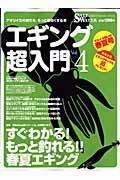 エギング超入門 vol.4 / アオリイカの釣りを、もっと面白くする本