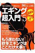 エギング超入門 vol.5 / アオリイカの釣りを、もっと面白くする本