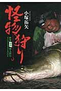 """怪物狩り / 世界""""旅的""""個人釣行ビジュアルガイドBOOK"""
