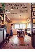 「暮らしのまんなか」からはじめるインテリア vol.14