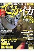 でかイカマガジン vol.3(2013)