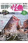 世界の怪魚釣りマガジン 3