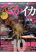 でかイカマガジン vol.5(2015)
