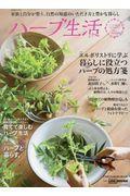 ハーブ生活 / 自然暮らしの本
