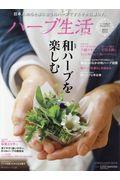 ハーブ生活 2019 spring / 自然暮らしの本