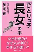 「ひとりっ子長女」の本