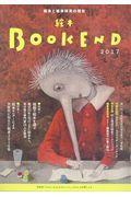 絵本BOOKEND 2017 / 絵本と絵本研究の現在