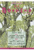 絵本BOOKEND 2018 / 絵本と絵本研究の現在