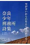 空が青いから白をえらんだのです / 奈良少年刑務所詩集