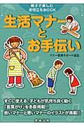 生活マナーとお手伝い / 親子で楽しむお役立ちBOOK