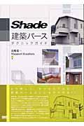 Shade建築パーステクニックガイド