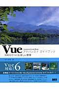 Vueアドバンスドガイドブック / 3D CGでつくる美しい世界