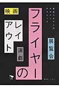 フライヤーのレイアウト / 映画・展覧会・演劇...目立つチラシのデザインテクニック