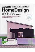 Shade Home Designガイドブック / 3D住宅デザインソフト