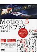 Motion 5ガイドブック