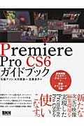 Premiere Pro CS6ガイドブック