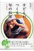 子どもがつくる旬の料理1 春・夏 1 / 素材を感じる「食育」レシピ