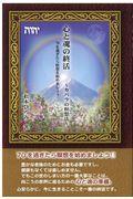 心と魂の終活~カバラの瞑想法~ / 70を過ぎたら瞑想を始めましょう