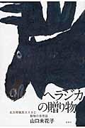 ヘラジカの贈り物 / 北方狩猟民カスカと動物の自然誌