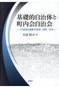 基礎的自治体と町内会自治会 / 「行政協力制度」の歴史・現状・行方
