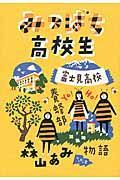みつばち高校生 / 富士見高校養蜂部物語