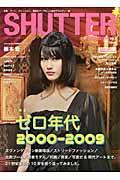 SHUTTER magazine vol.7