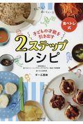 子どもの才能を引き出す2ステップレシピ / 食べトレ式