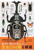昆虫の図鑑 / 路傍の基本1000種